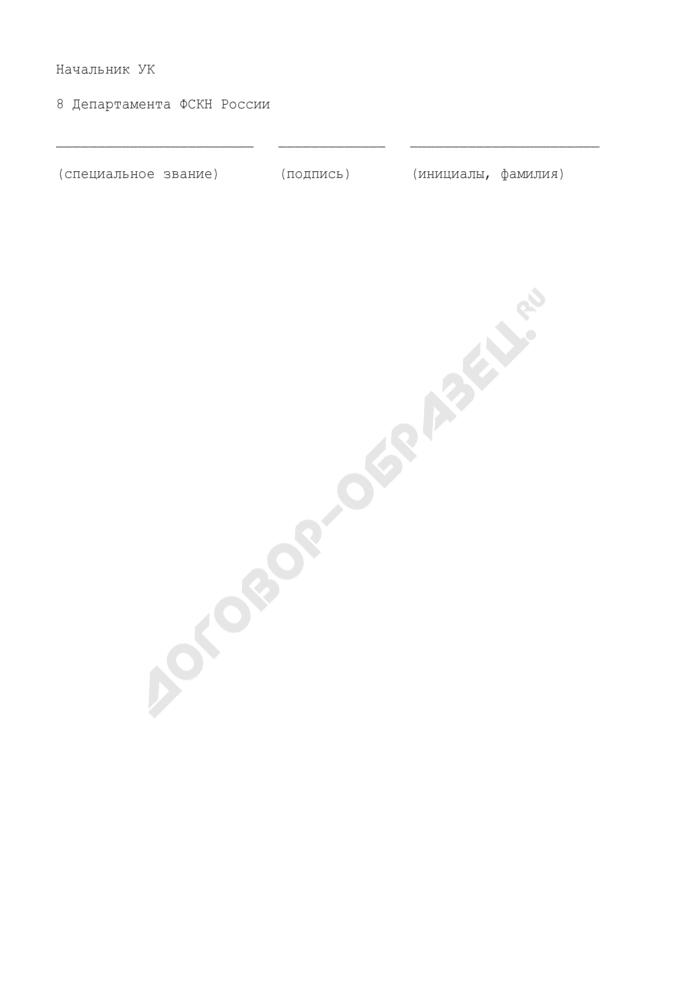 Уведомление о художественной отделке и (или) содержании памятной надписи на наградном оружии, вручаемом сотрудникам Федеральной службы Российской Федерации по контролю за оборотом наркотиков. Страница 2