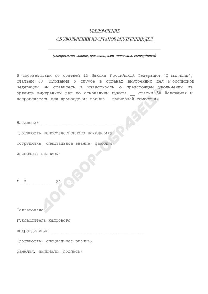 Уведомление об увольнении из органов внутренних дел. Страница 1