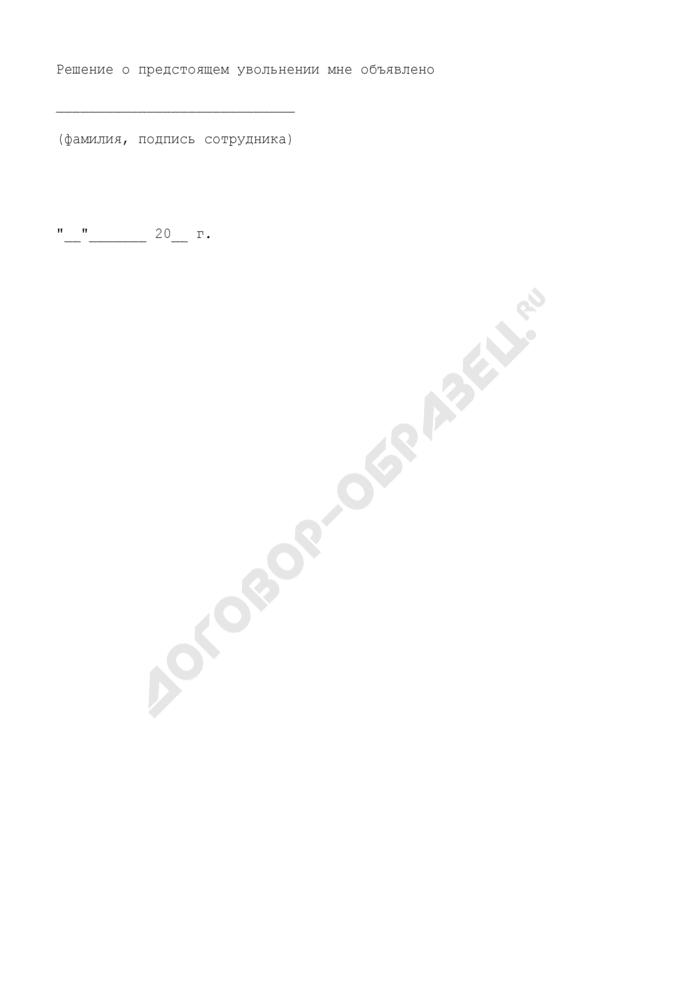 Уведомление об увольнении из органов внутренних дел. Страница 2