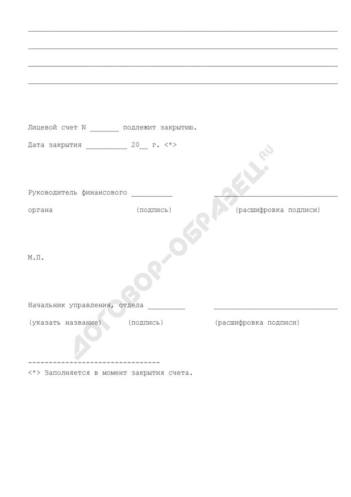 Уведомление об отзыве разрешения на открытие лицевого счета по учету средств, полученных от приносящей доход деятельности из бюджета города Москвы. Страница 2