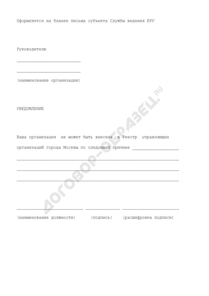 Уведомление об отказе во включении организации в Реестр управляющих организаций многоквартирными домами города Москвы. Страница 1