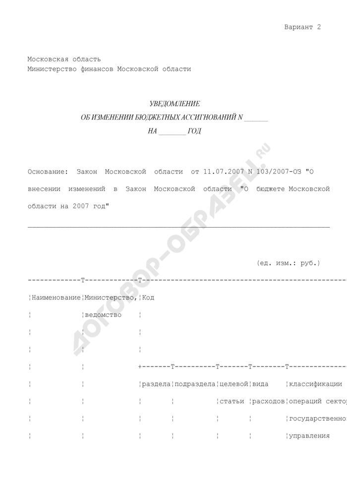 Уведомление об изменении бюджетных ассигнований по Московской области (Вариант 2). Страница 1