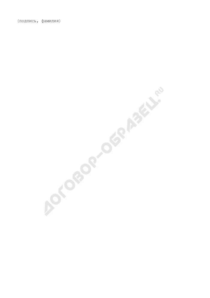 Расписка-уведомление (приложение к заявлению о признании жителей города Фрязино Московской области малоимущими в целях принятия их на учет в качестве нуждающихся в жилом помещении, предоставляемом по договору социального найма). Страница 2