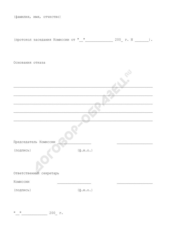 Уведомление об отказе Комиссии осуществить компенсационные выплаты за утраченное в результате разрешения кризиса в Чеченской Республике жилье и имущество. Страница 2