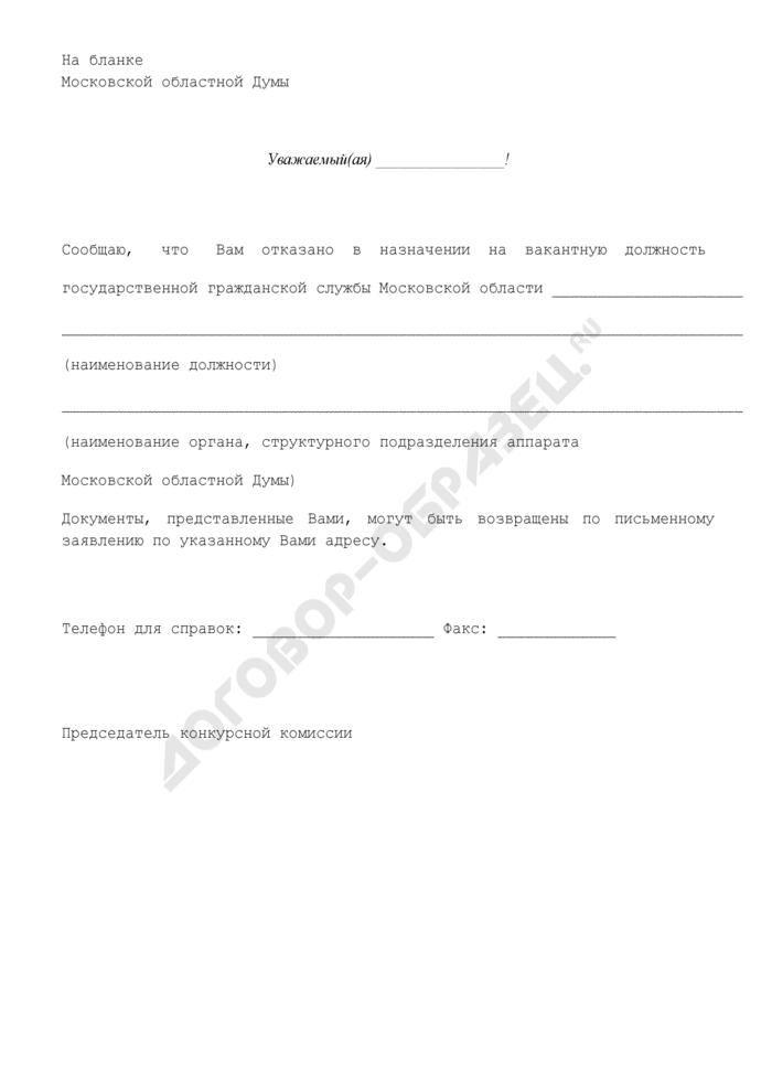 Уведомление об отказе в назначении на вакантную должность государственной гражданской службы Московской области в аппарате Московской областной Думы. Страница 1