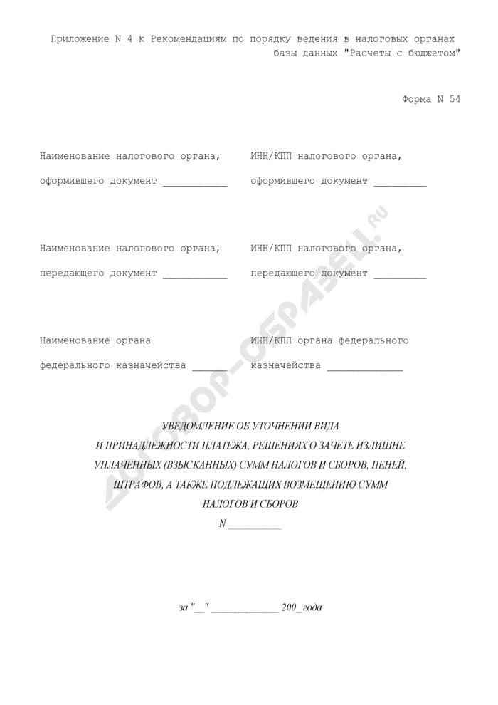 Уведомление об уточнении вида и принадлежности платежа, решениях о зачете излишне уплаченных (взысканных) сумм налогов и сборов, пеней, штрафов, а также подлежащих возмещению сумм налогов и сборов. Форма N 54. Страница 1