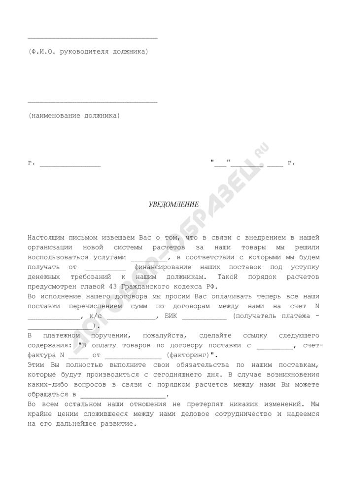 Уведомление об уступке денежных требований к должнику (приложение к договору финансирования под уступку денежного требования). Страница 1