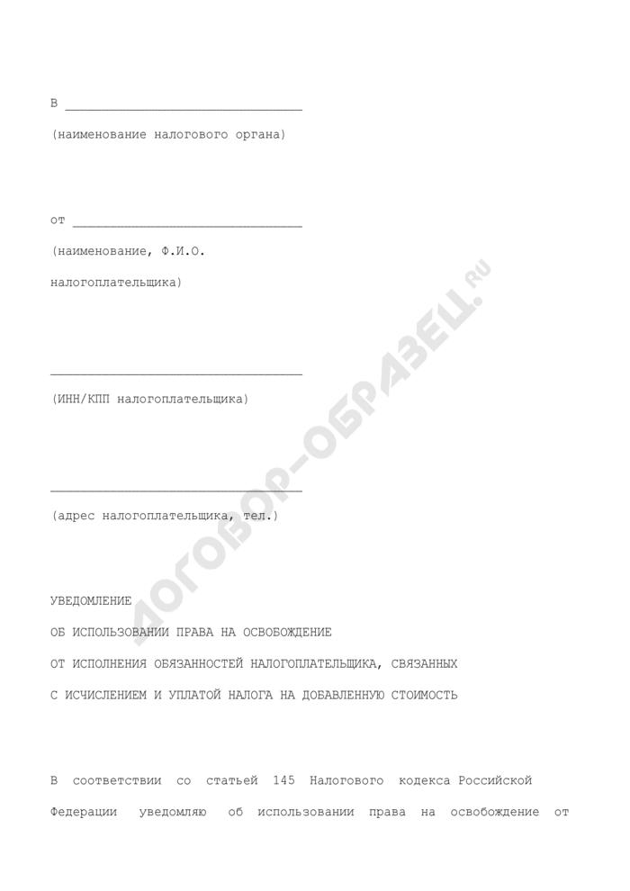 Уведомление об использовании права на освобождение от исполнения обязанностей налогоплательщика, связанных с исчислением и уплатой налога на добавленную стоимость. Страница 1