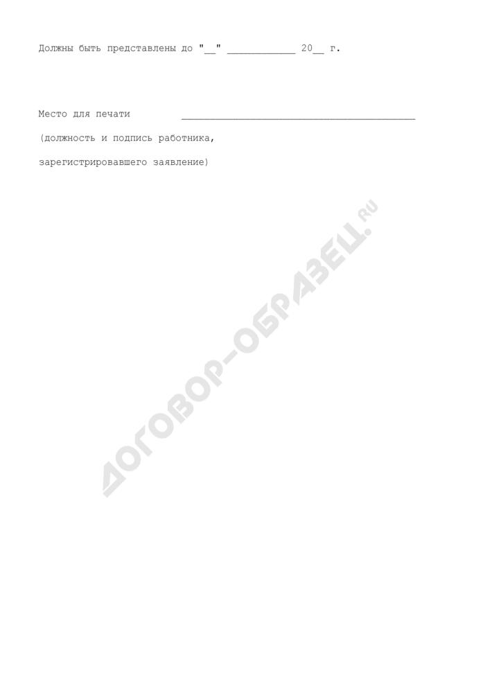 Расписка-уведомление о принятии заявления об установлении пенсии за выслугу лет к трудовой пенсии по старости (инвалидности) государственным служащим системы Судебного департамента при Верховном Суде Российской Федерации и судов общей юрисдикции. Страница 2