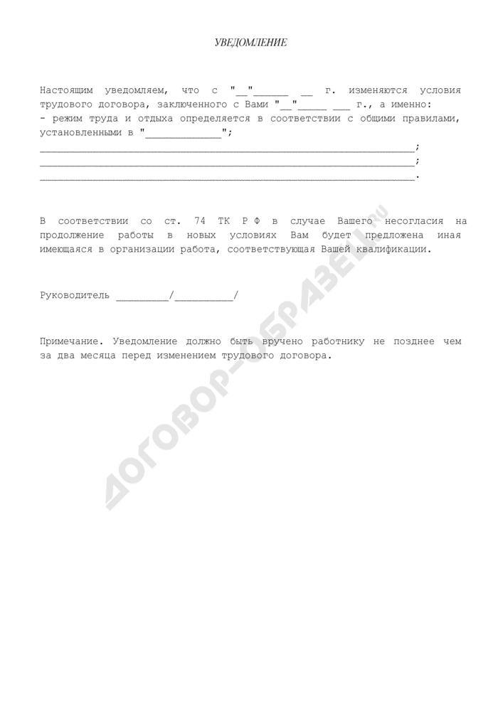 Уведомление об изменении условий трудового договора. Страница 1