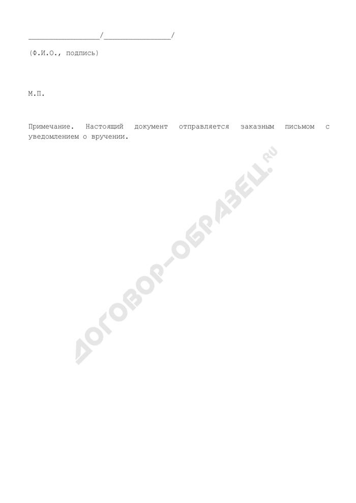 Уведомление об учреждении адвокатского кабинета. Страница 2
