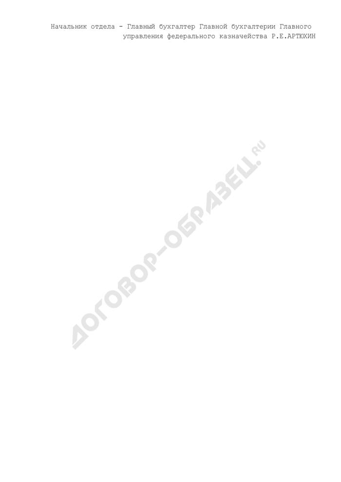 Уведомление об уменьшении задолженности субъекта Российской Федерации перед федеральным бюджетом на сумму начисленных пени за несвоевременное погашение находящихся в собственности Российской Федерации облигаций. Страница 3