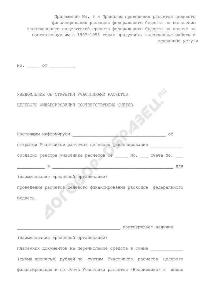 Уведомление об открытии Участниками расчетов целевого финансирования соответствующих счетов. Страница 1