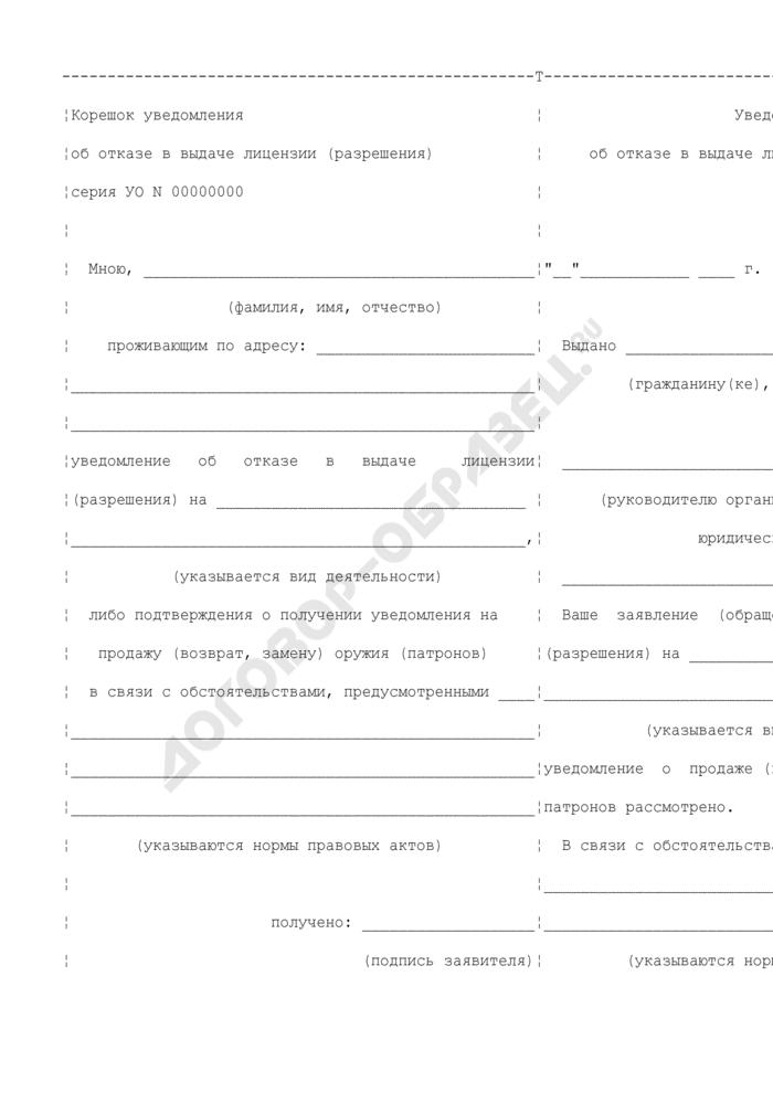 Уведомление об отказе в выдаче лицензии (разрешения) на операции с гражданским (служебным) оружием и патронов к нему. Страница 1