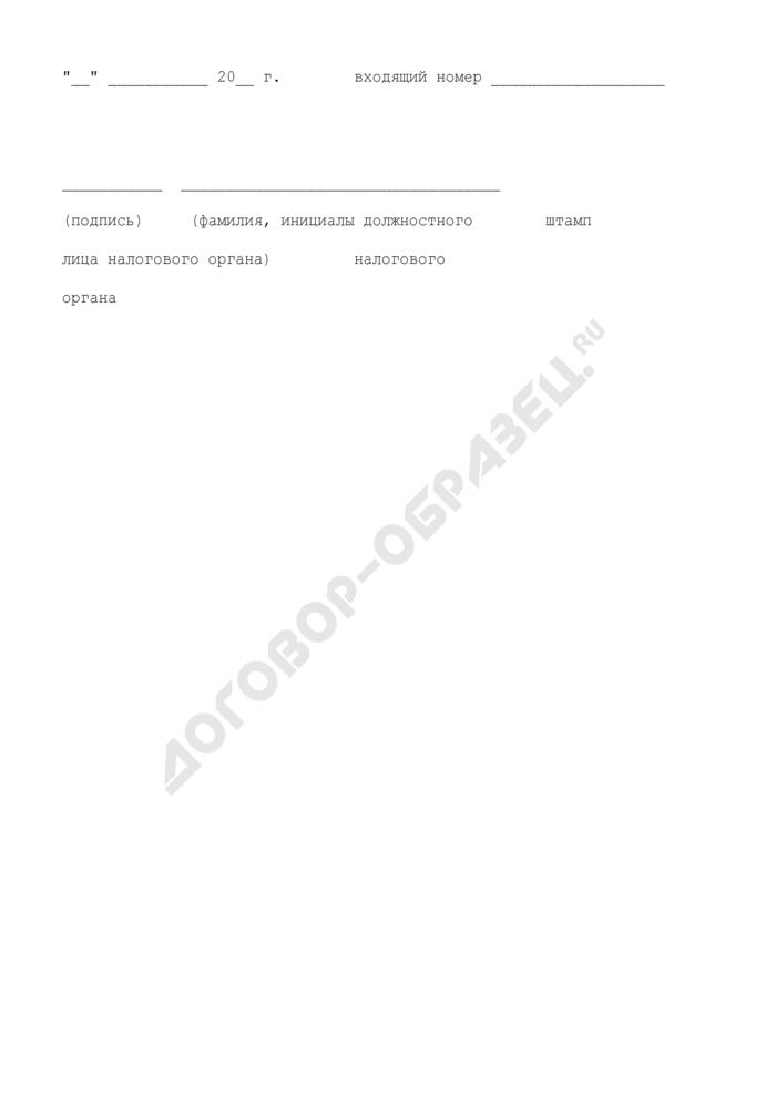 Уведомление об отказе от применения упрощенной системы налогообложения. Форма N 26.2-4. Страница 3