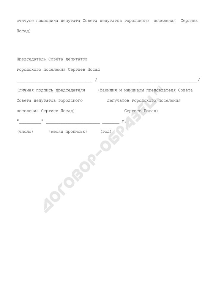 Уведомление об отказе в назначении помощника Депутата Совета депутатов городского поселения Сергиев Посад Московской области. Страница 2