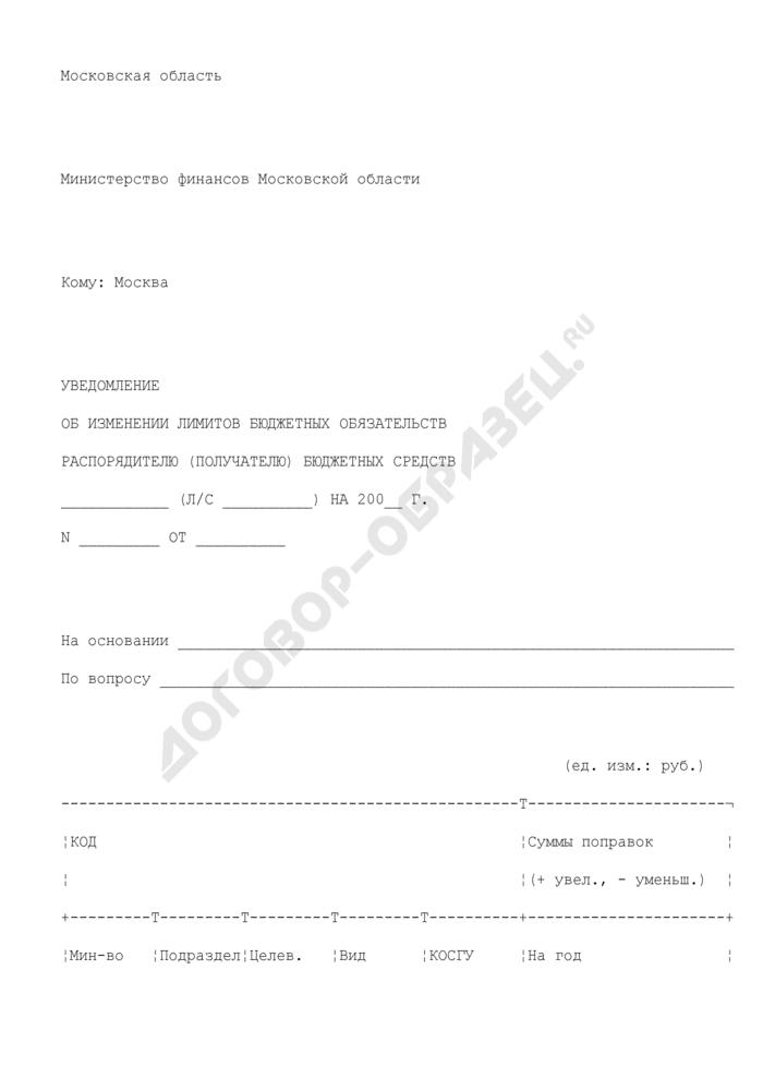 Уведомление об изменении лимитов бюджетных обязательств распорядителю (получателю) бюджетных средств Министерства финансов Московской области. Страница 1