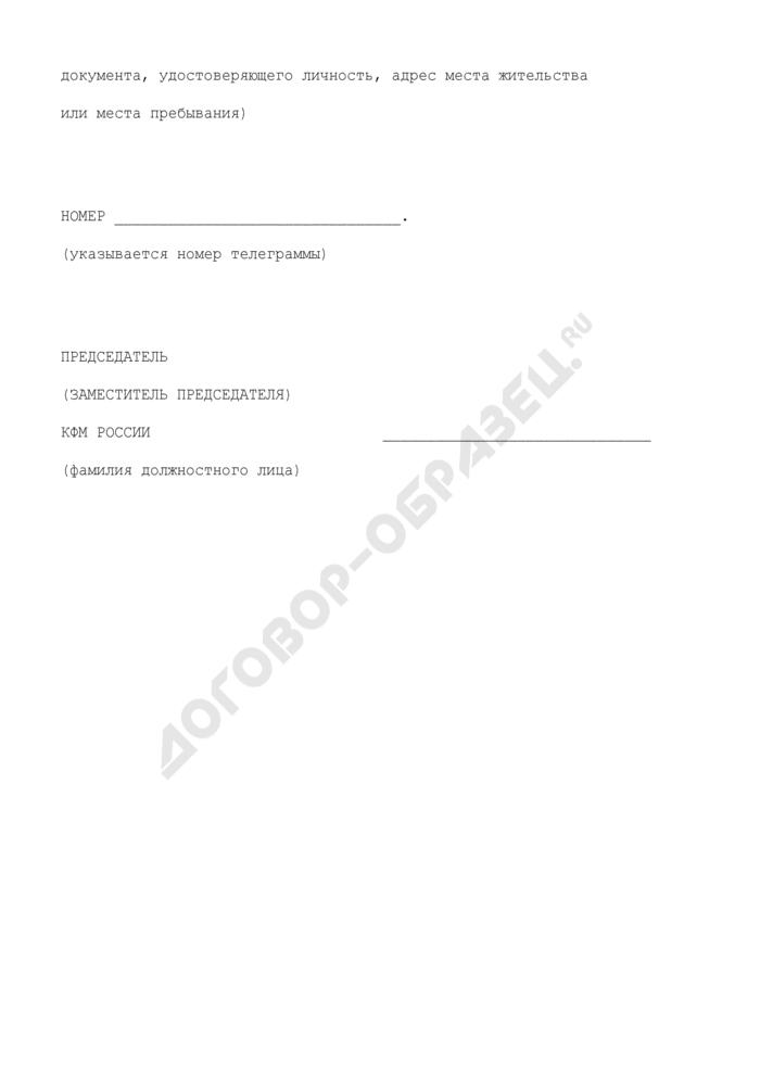 Уведомление об издании КФМ России постановления о приостановлении операции (операций). Страница 2