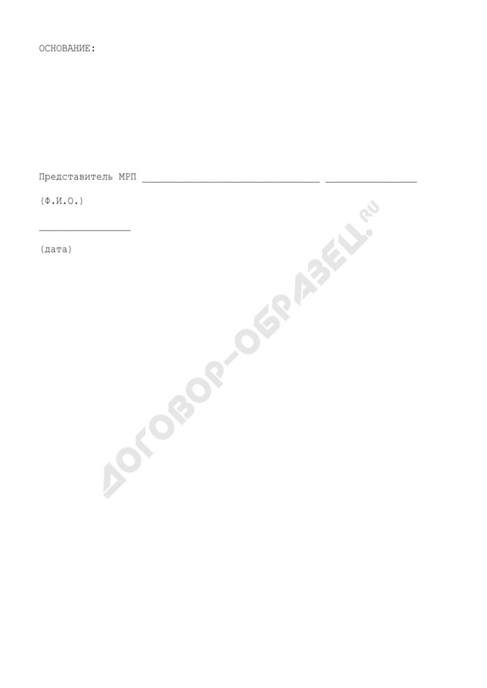 Уведомление об отказе в утверждении эскиза печати (присвоении реестрового номера печати, уничтожении печати). Страница 2