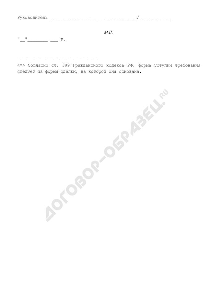 Уведомление об уступке прав (требований) по договору займа. Страница 2