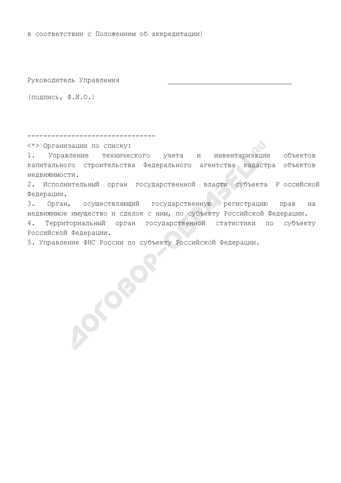 Уведомление об отзыве аккредитации организации технического учета и технической инвентаризации объектов капитального строительства. Страница 2