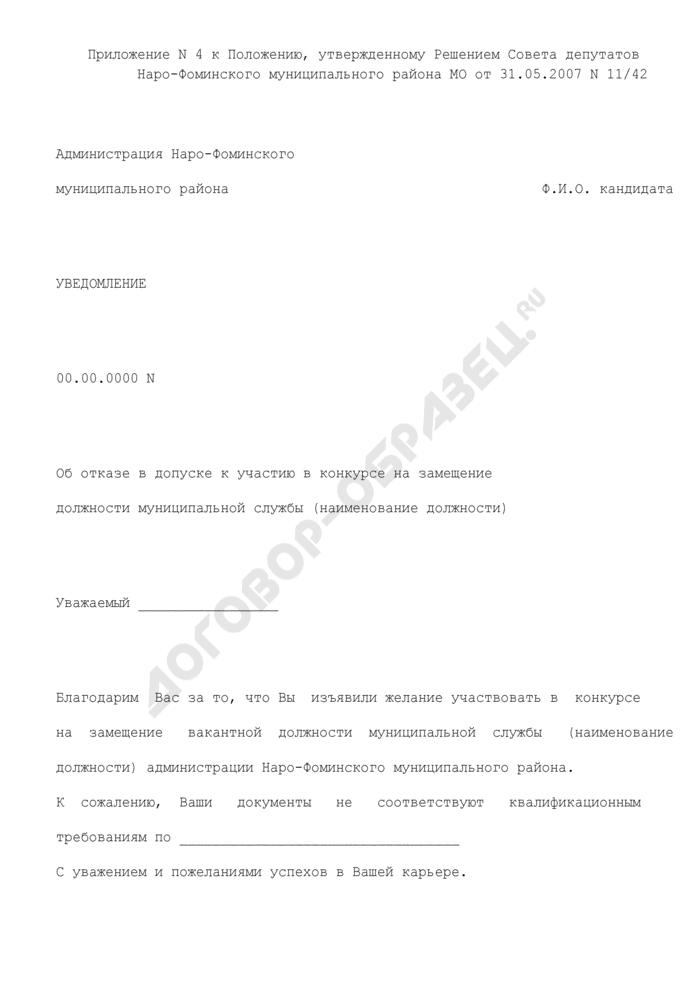 Уведомление об отказе в допуске кандидата к участию в конкурсе на замещение должности муниципальной службы в Наро-Фоминском муниципальном районе МО. Страница 1