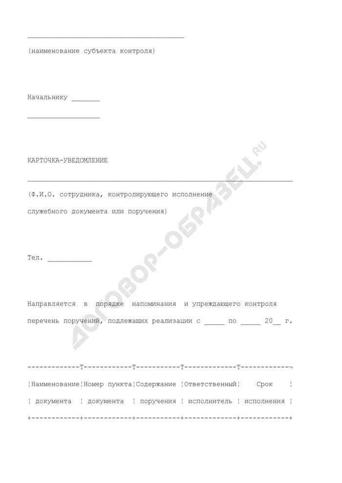 Карточка-уведомление, направляемая в порядке напоминания и упреждения контроля в МВД России. Страница 1