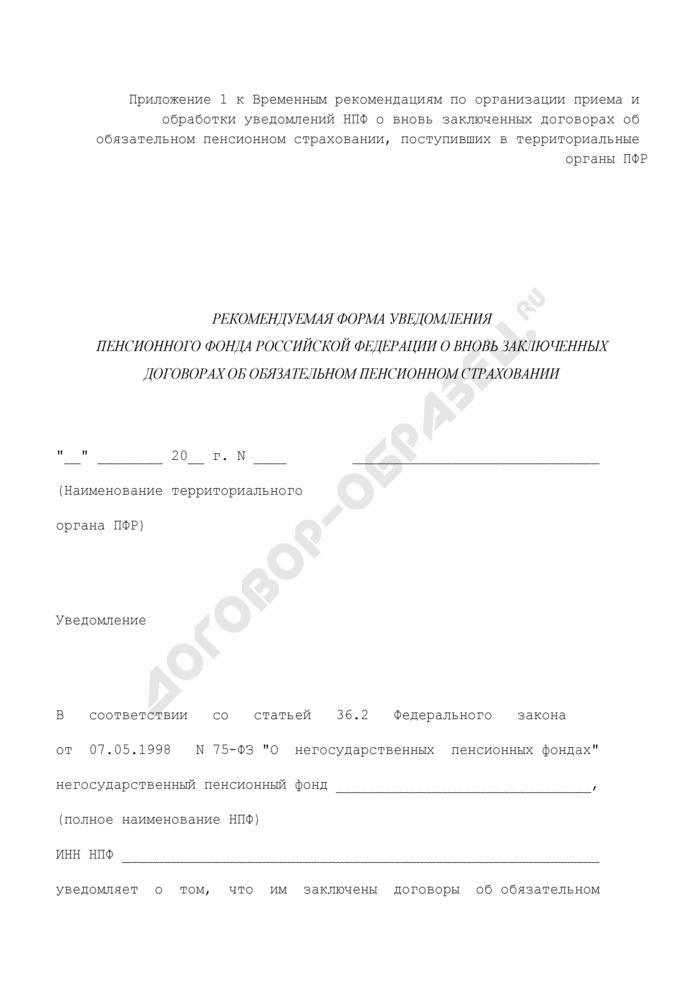Рекомендуемая форма уведомления Пенсионного фонда Российской Федерации о вновь заключенных договорах об обязательном пенсионном страховании. Страница 1