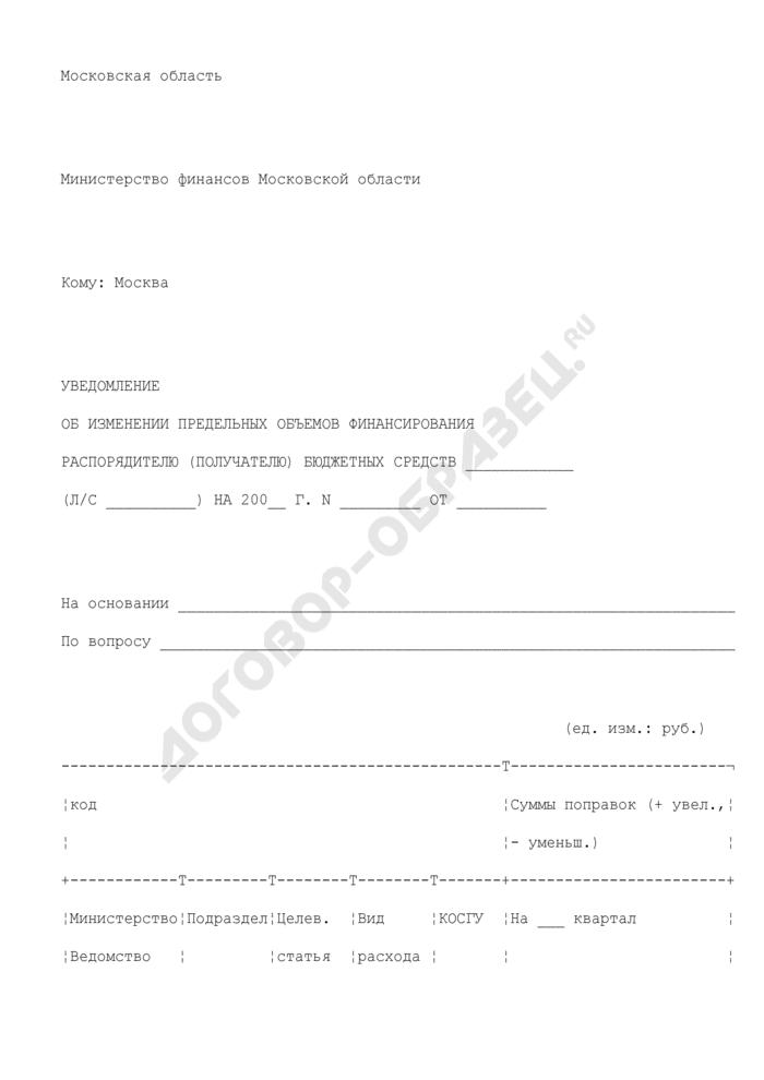 Уведомление об изменении предельных объемов финансирования распорядителю (получателю) бюджетных средств Министерства финансов Московской области. Страница 1