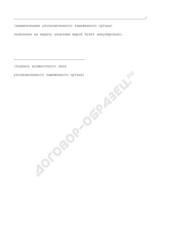 Уведомление об изготовлении акцизных марок. Страница 2