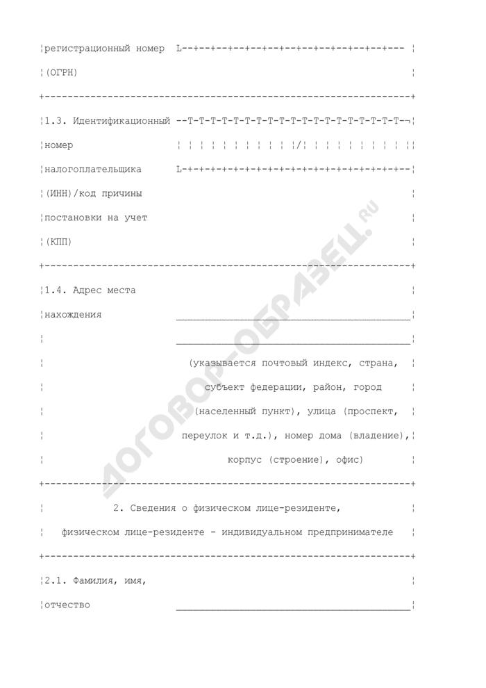 Уведомление об открытии (закрытии) счетов (вкладов) в банках за пределами территории Российской Федерации. Страница 2