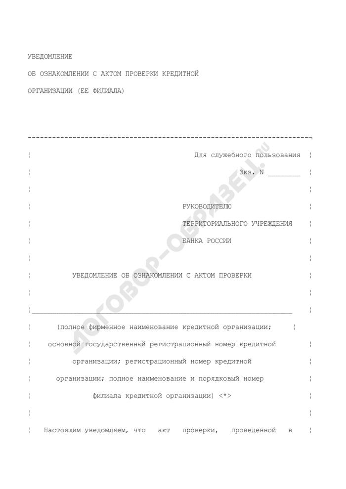 Уведомление об ознакомлении с актом проверки кредитной организации (ее филиала). Страница 1