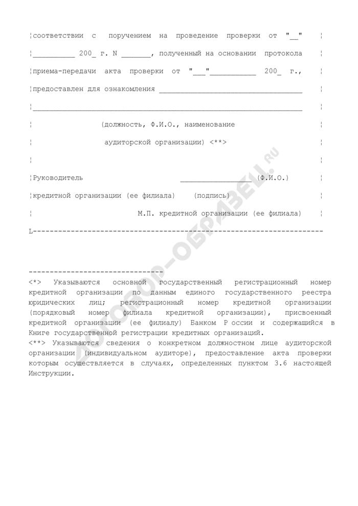 Уведомление об ознакомлении с актом проверки кредитной организации (ее филиала). Страница 2