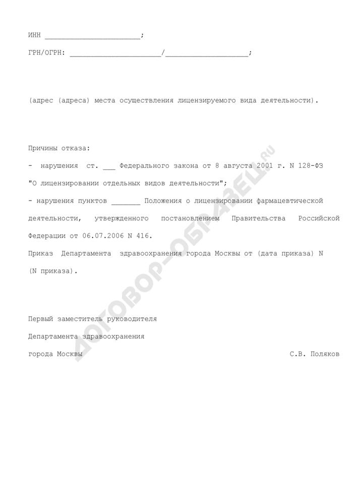Уведомление об отказе в переоформлении документа, подтверждающего наличие лицензии на осуществление фармацевтической деятельности в городе Москве. Страница 2