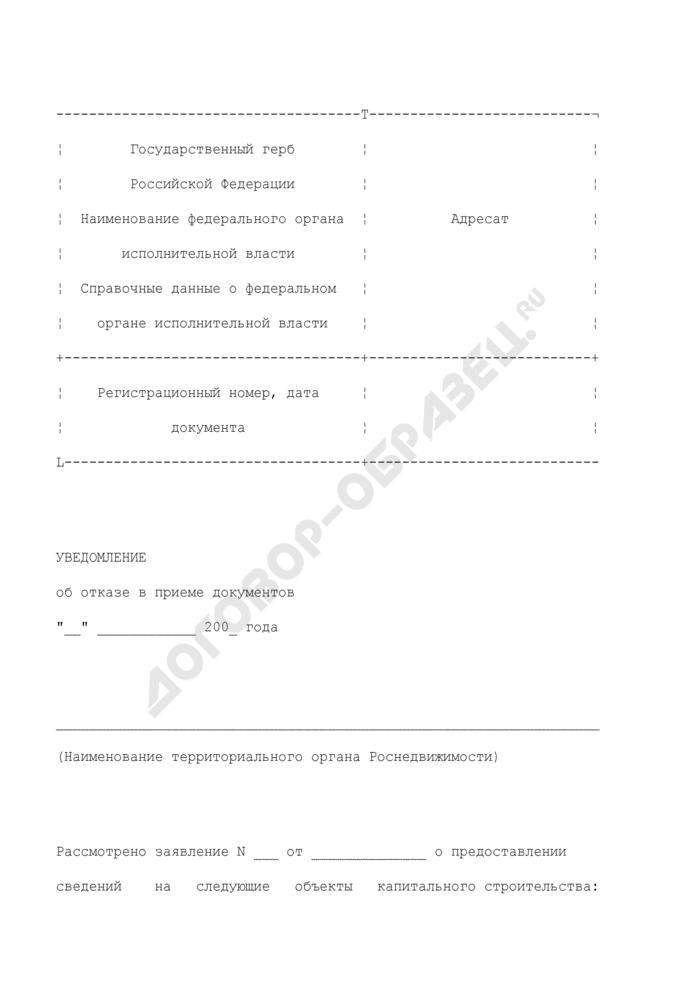 Уведомление об отказе в приеме документов о предоставлении сведений на объекты капитального строительства (рекомендуемая форма). Страница 1
