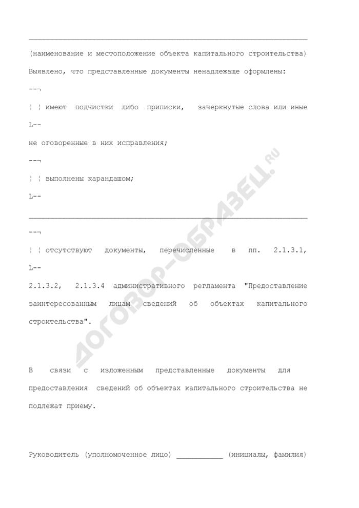 Уведомление об отказе в приеме документов о предоставлении сведений на объекты капитального строительства (рекомендуемая форма). Страница 2