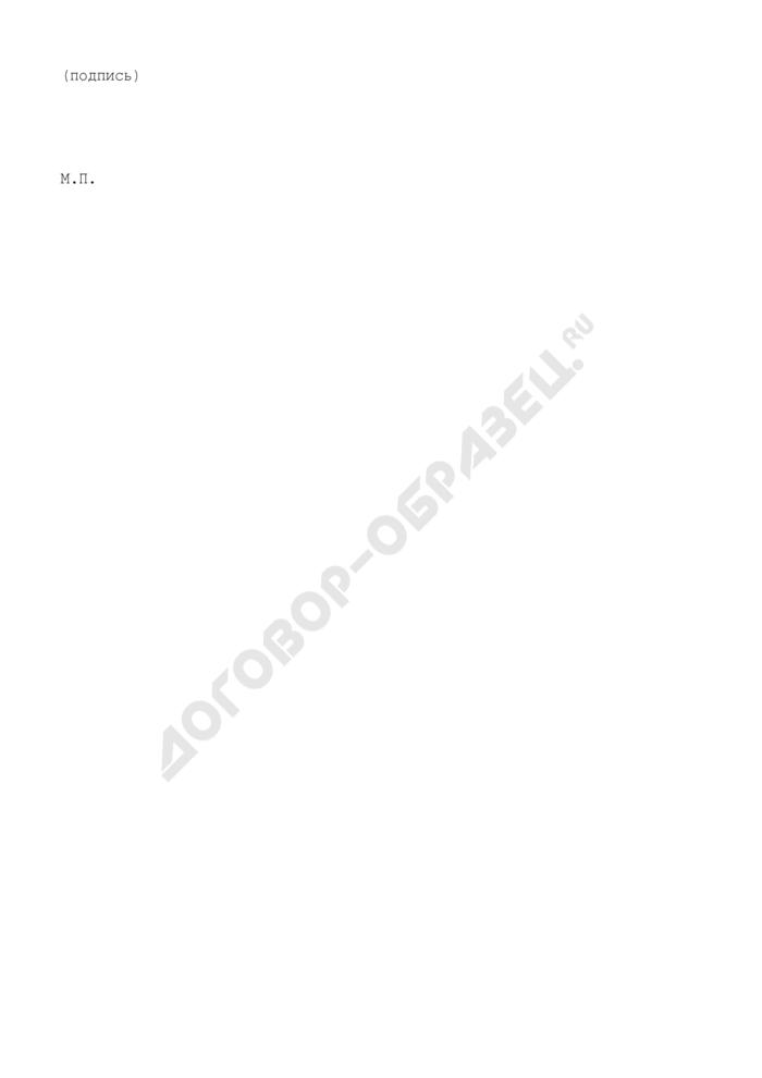 Уведомление об отказе в приеме документов о предоставлении сведений на объекты капитального строительства (рекомендуемая форма). Страница 3