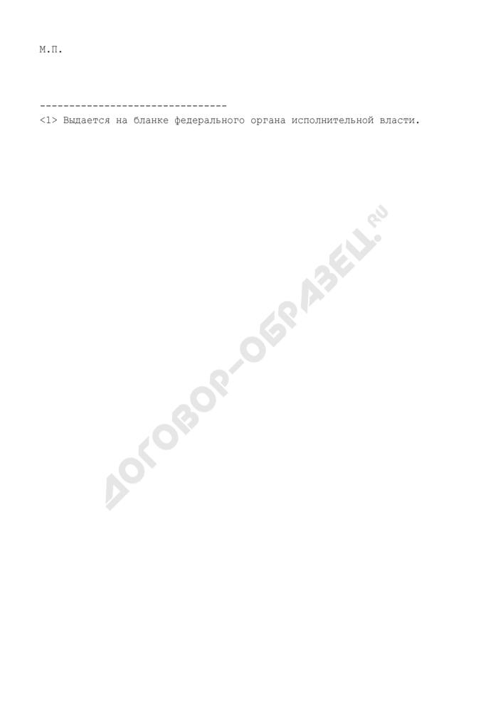 Уведомление об отказе в приеме документов для внесения в Единый государственный реестр объектов капитального строительства сведений об объекте капитального строительства. Страница 3