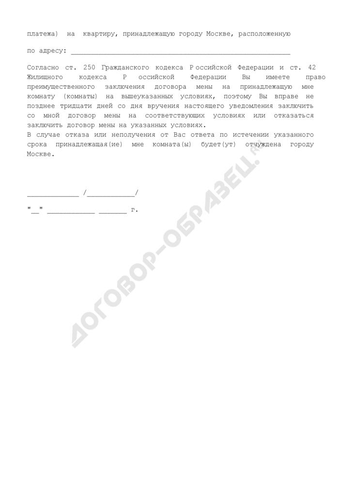 Уведомление об обмене принадлежащей на праве собственности жилой площади на условиях зачета стоимости принадлежащего собственнику жилого помещения на квартиру, принадлежащую городу Москве. Страница 2