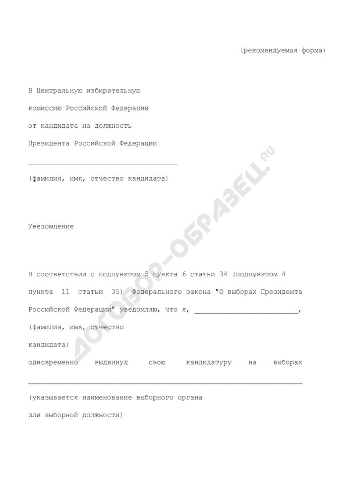 Уведомление об одновременном выдвижении кандидата на должность Президента Российской Федерации на других выборах (рекомендуемая форма). Страница 1