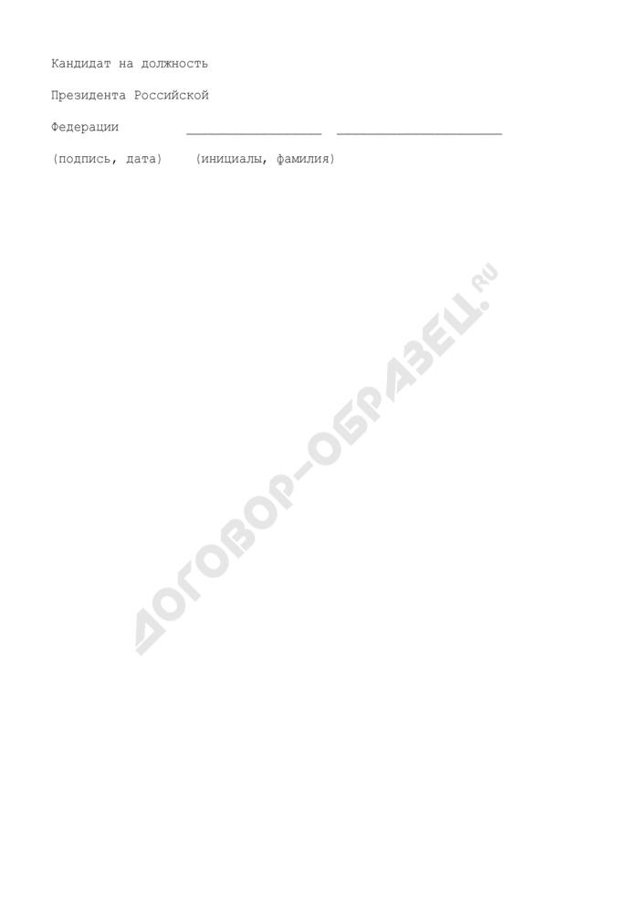 Уведомление об одновременном выдвижении кандидата на должность Президента Российской Федерации на других выборах (рекомендуемая форма). Страница 2