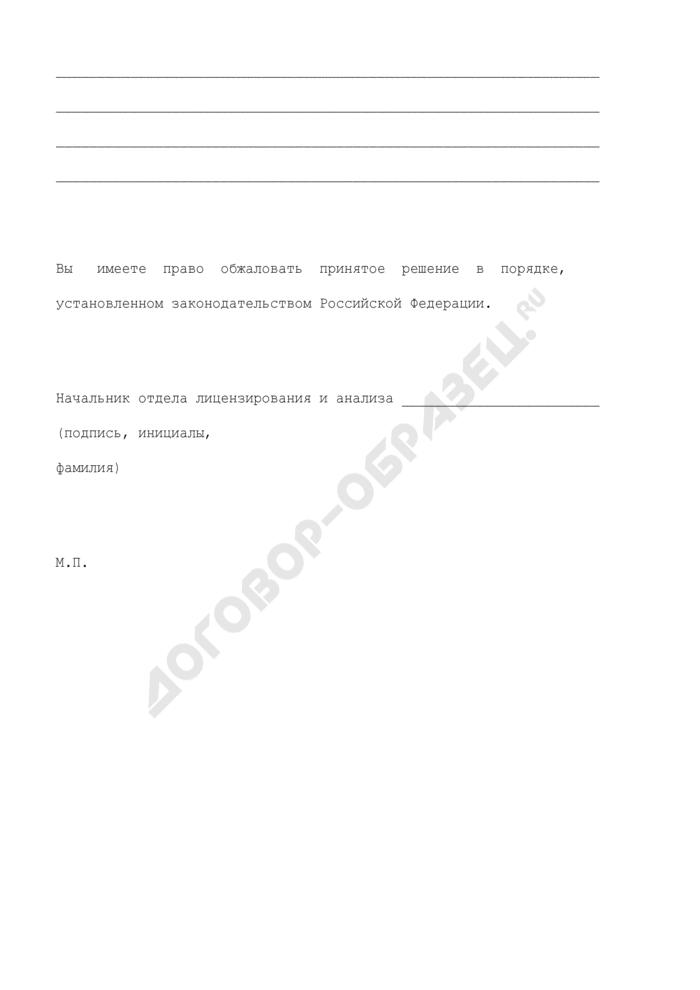 Уведомление об отказе в предоставлении лицензии на осуществление перевозок железнодорожным транспортом грузов. Страница 2