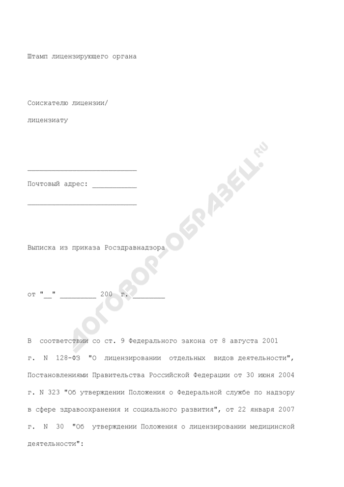Уведомление об отказе в предоставлении лицензии на медицинскую деятельность (для юридического лица или индивидуального предпринимателя). Страница 1