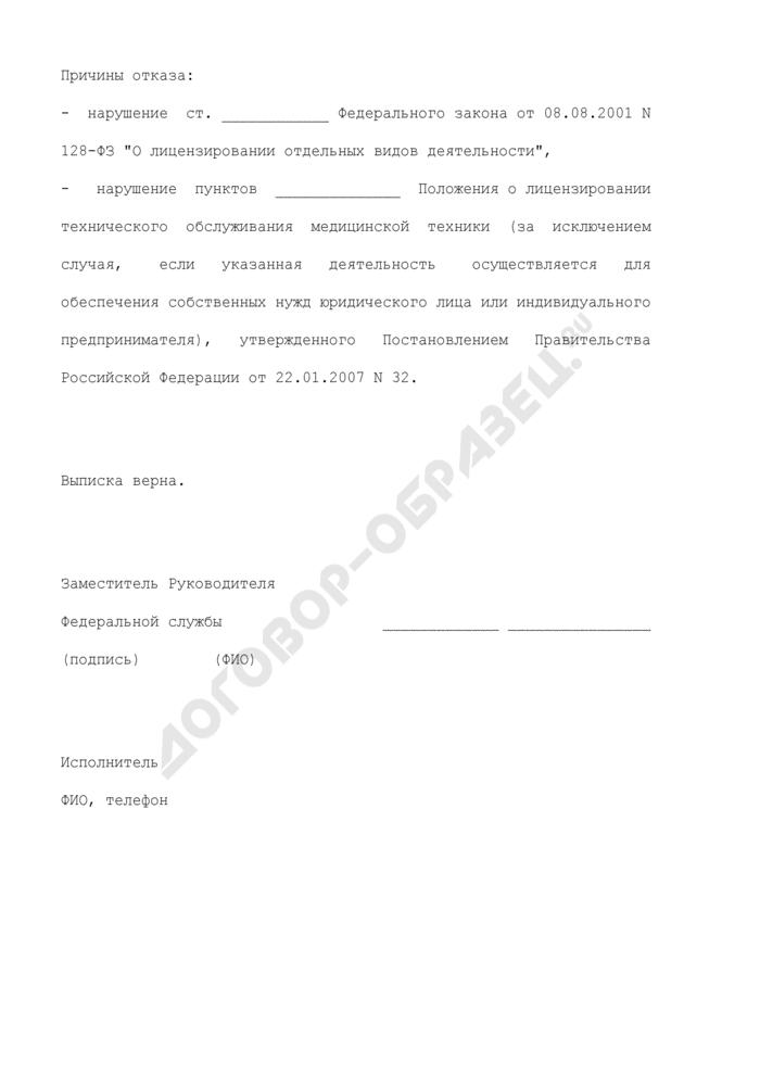Уведомление об отказе в переоформлении документа, подтверждающего наличие лицензии на деятельность по техническому обслуживанию медицинской техники (за исключением случая, если указанная деятельность осуществляется для обеспечения собственных нужд юридического лица или индивидуального предпринимателя). Страница 3