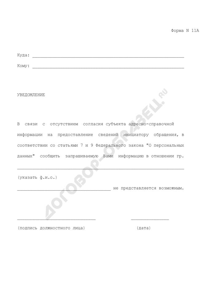 Уведомление об отсутствии согласия субъекта адресно-справочной информации на предоставление сведений инициатору обращения. Форма N 11А. Страница 1