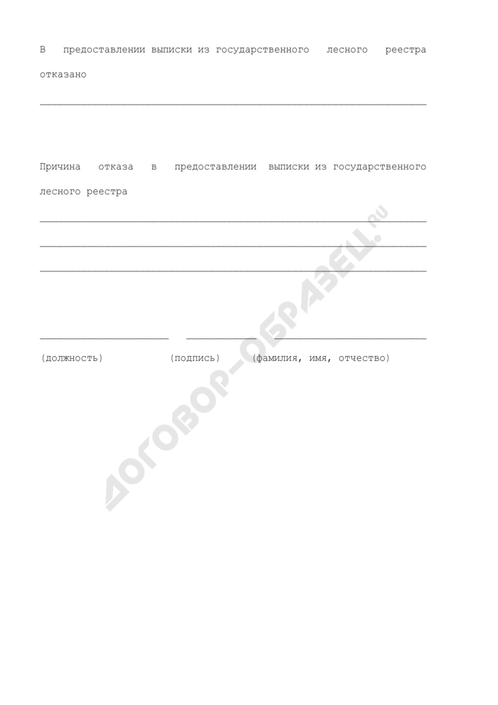 Уведомление об отказе в предоставлении выписки из государственного лесного реестра. Страница 2