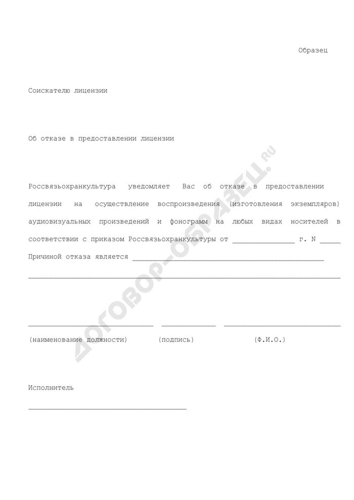 Уведомление об отказе в предоставлении лицензии на осуществление воспроизведения (изготовления экземпляров) аудиовизуальных произведений и фонограмм на любых видах носителей (образец). Страница 1