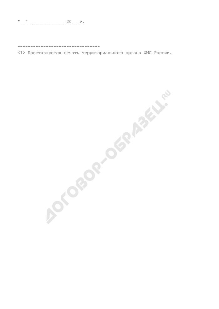Уведомление об аннулировании вида на жительство в Российской Федерации, направляемая в структурное подразделение территориального органа Федеральной миграционной службы России по месту жительства иностранного гражданина (образец). Страница 3