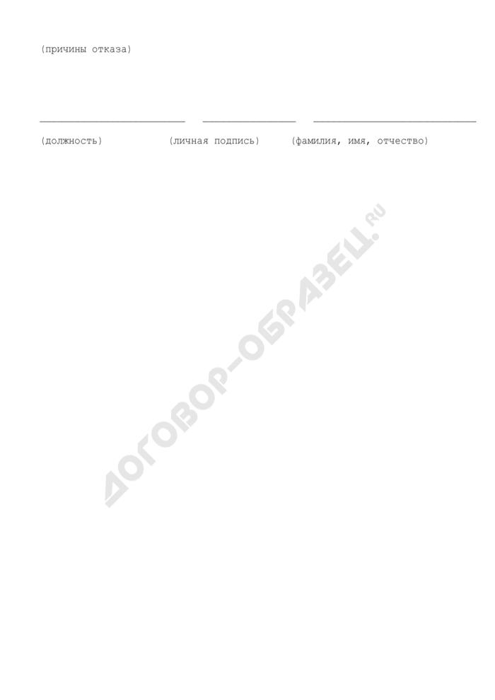 Уведомление об отказе в переоформлении (продлении срока действия) лицензии на осуществление аудиторской деятельности. Форма N 15-ЛА. Страница 2