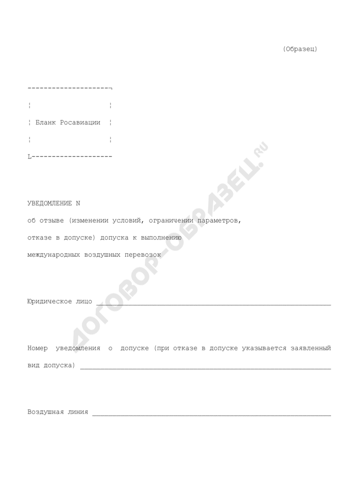 Уведомление об отзыве (изменении условий, ограничении параметров, отказе в допуске) допуска к выполнению международных воздушных перевозок пассажиров и (или) грузов (образец). Страница 1